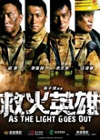 As the Light Goes Out DVD Release Date