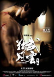 Legend of the Fist The Return of Chen Zhen DVD Release Date