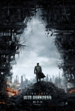 Star Trek Into Darkness DVD Release Date