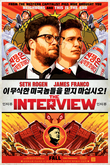 The Interview DVD Release Date